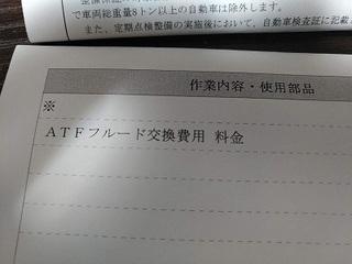 ムーブ ATF交換 ディーラー 料金