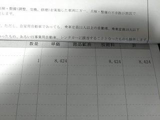 ムーブ ATF交換 ディーラー 費用